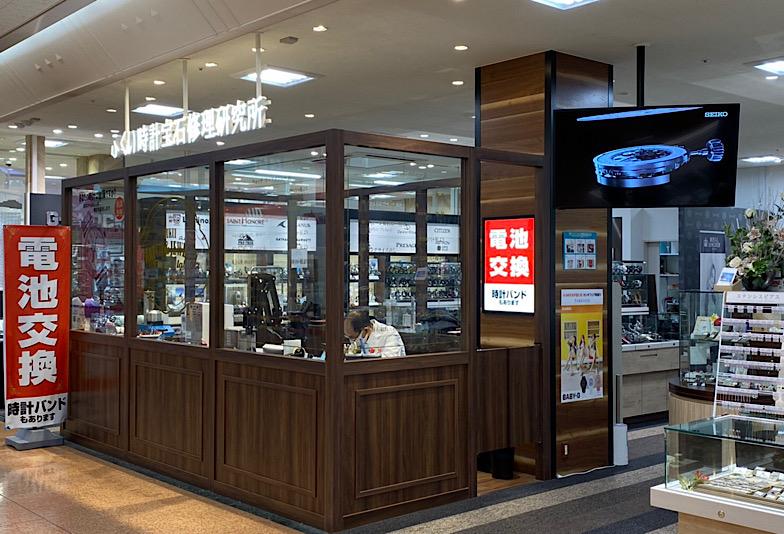 福井市エルパで時計修理ができるお店