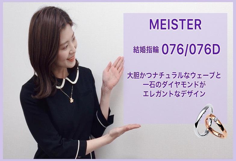 【動画】金沢・野々市 MEISTER〈マイスター〉結婚指輪 076/076D