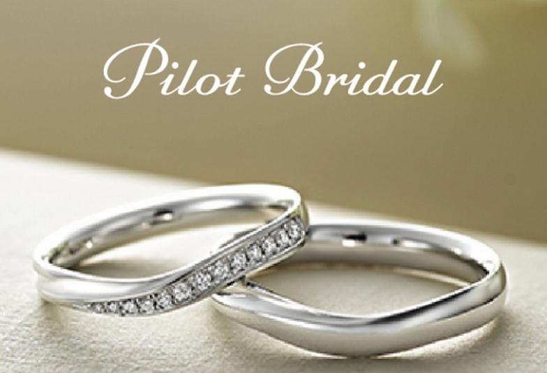 姫路市 一生ものの結婚指輪にピッタリな強度と着け心地を誇るPilot Bridalについて