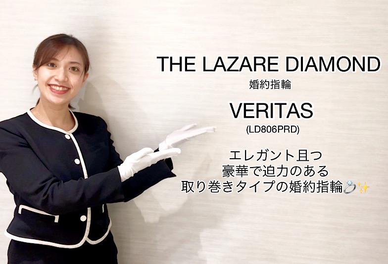 【動画】富山市 THE LAZARE DIAMOND<ラザールダイヤモンド> 婚約指輪 ヴェリタス(LD806PRD)