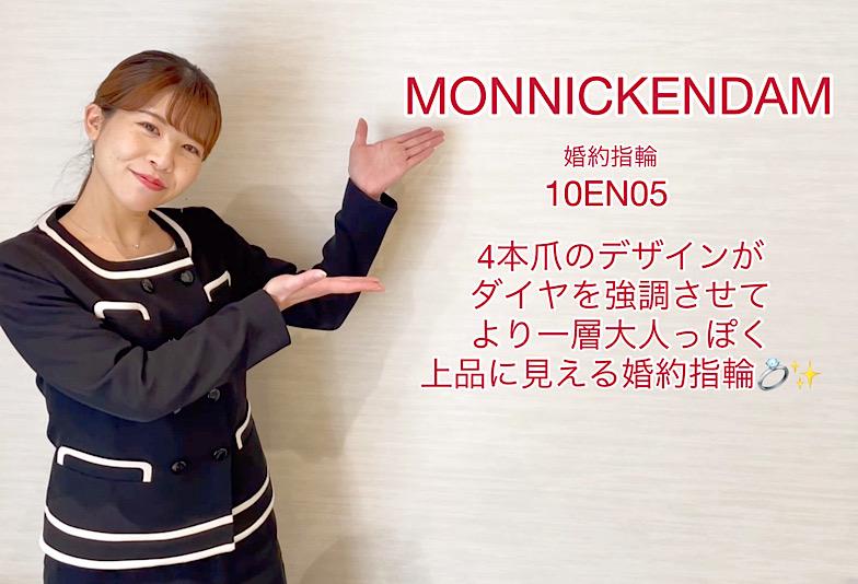 【動画】富山市 MONNICKENDAM  婚約指輪 10EN05