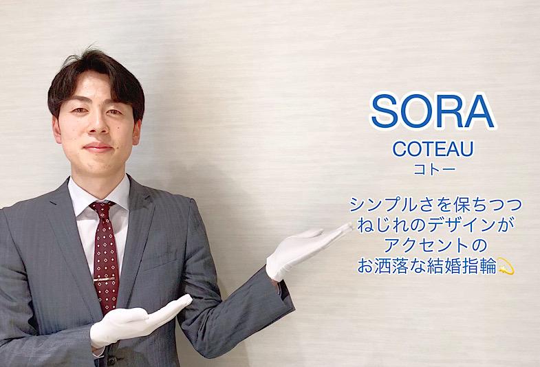 【動画】富山市  SORA〈ソラ〉結婚指輪  COTEAU(コトー)