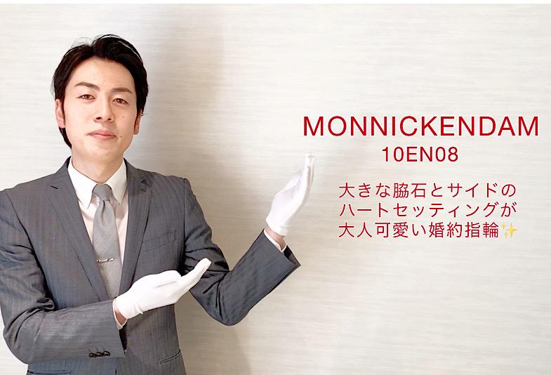 【動画】富山市 MONNICKENDAM〈モニッケンダム〉 婚約指輪 10EN08