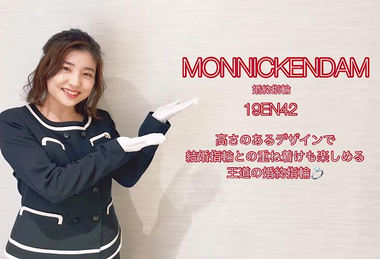 【動画】富山市 MONNICKENDAM〈モニッケンダム〉 婚約指輪 19EN42