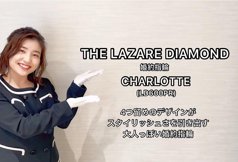 【動画】富山市 THE LAZARE DIAMOND〈ラザールダイヤモンド〉 婚約指輪 LD600PR シャーロット