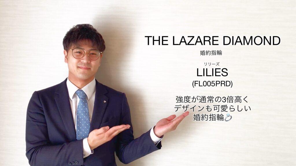 【動画】富山市 THE LAZARE DIAMOND〈ラザールダイヤモンド〉婚約指輪 FL005PRD-リリーズ-