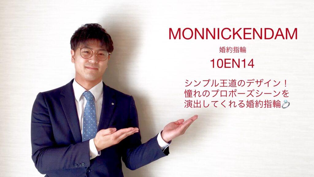 【動画】富山市 MONNICKENDAM 〈モニッケンダム〉婚約指輪 10EN14
