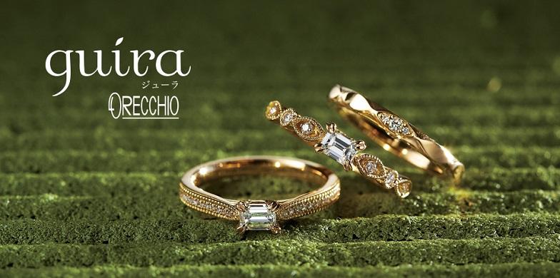 【神戸・三ノ宮】人と被らない結婚指輪!エメラルドカットダイヤが特徴!ブライダルジュエリーORECCHIO guira(オレッキオ ジューラ)