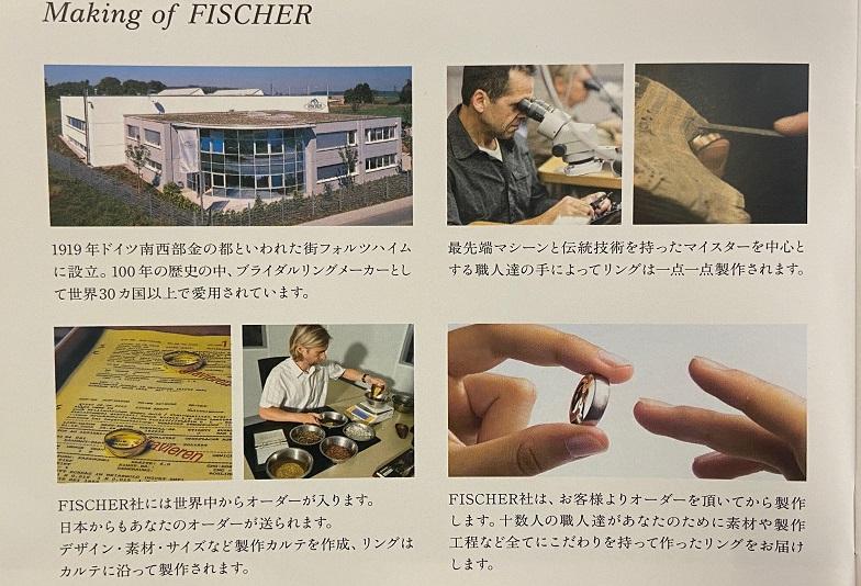 京都結婚指輪鍛造フィッシャー