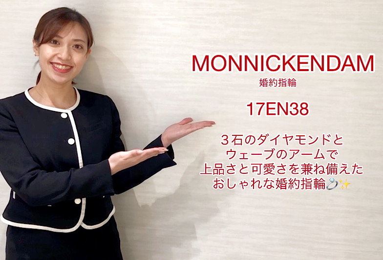 【動画】富山市 MONNICKENDAM<モニッケンダム>結婚指輪 17EN38