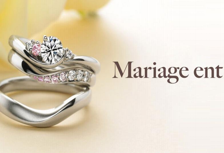 【大阪・梅田】高品質リング! 結婚指輪・婚約指輪にMariageentを身につけませんか?