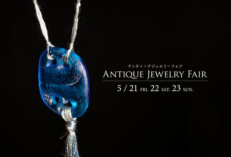 【静岡市】アンティークジュエリーフェア2021開催!