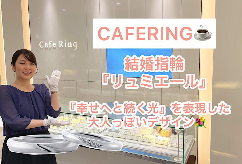 【動画】福井市CAFERING(カフェリング)結婚指輪『リュミエール』幸せへと続く光