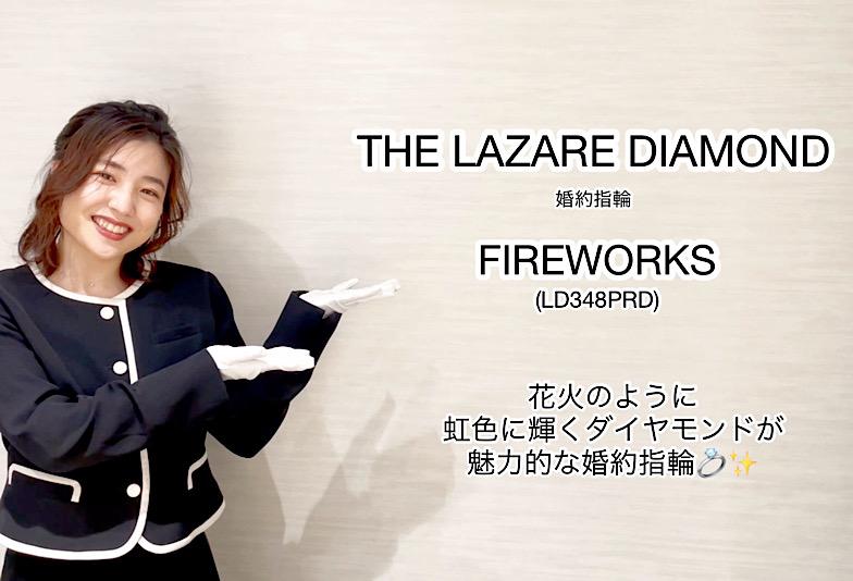 【動画】富山市 THE LAZARE DIAMOND<ラザールダイヤモンド> 婚約指輪 FIREWORKS(LD348PRD)