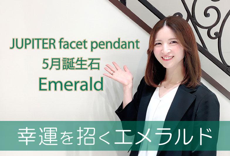 【動画】JUPITER facet pendant 5月誕生石エメラルド
