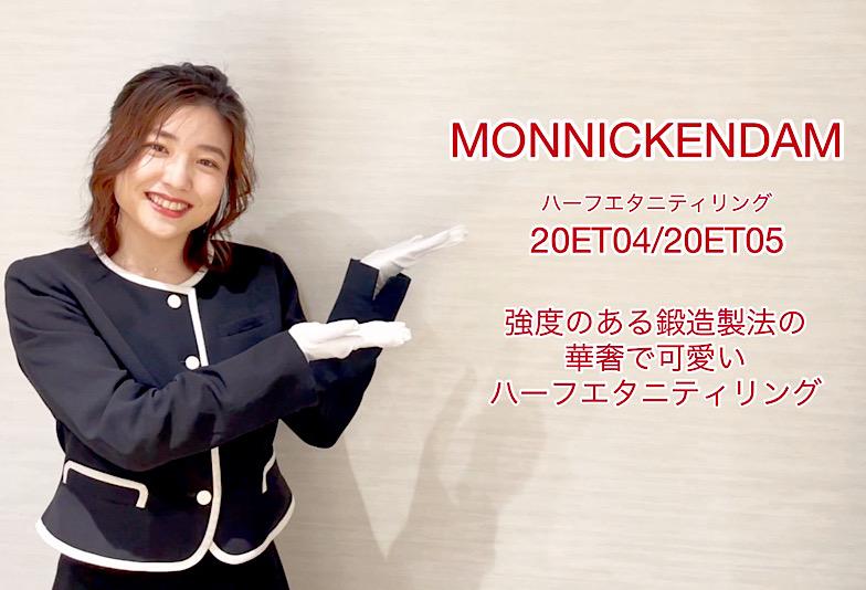 【動画】富山市 MONNICKENDAM<モニッケンダム>ハーフエタニティリング 20ET04/20ET05