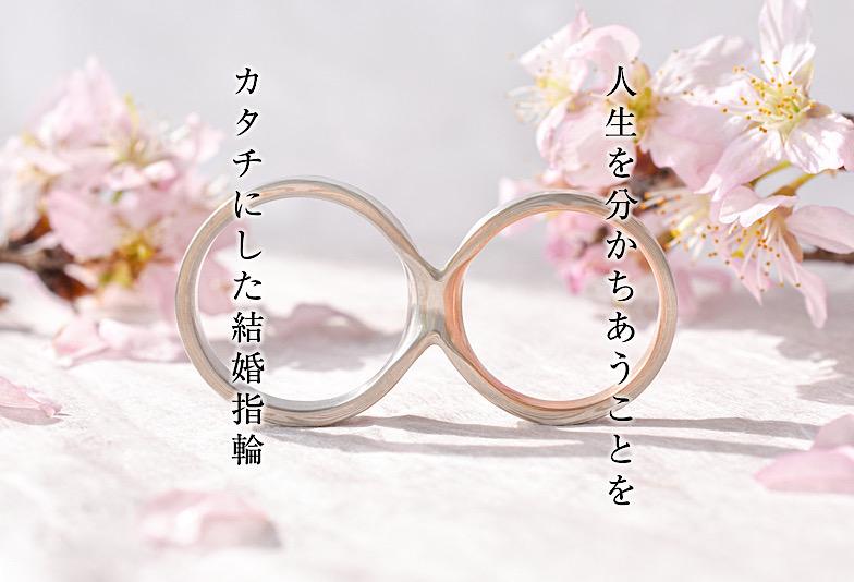 【郡山市】歴史と共に唯一の時を紡いでゆく、杢目金屋の結婚指輪