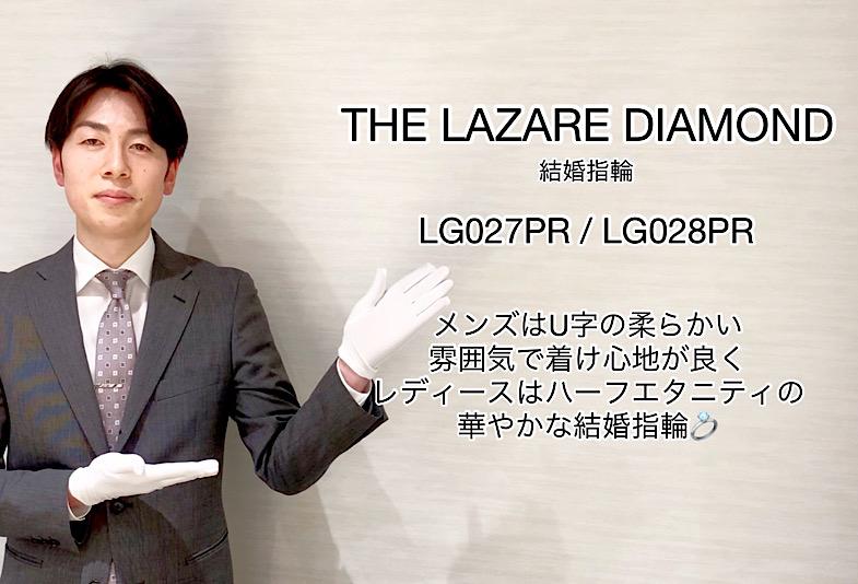 【動画】富山市 THE LAZARE DIAMOND 結婚指輪 LG027PR/LG028PR