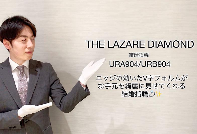 【動画】富山市 THE LAZARE DIAMOND 結婚指輪 URA904/URB904