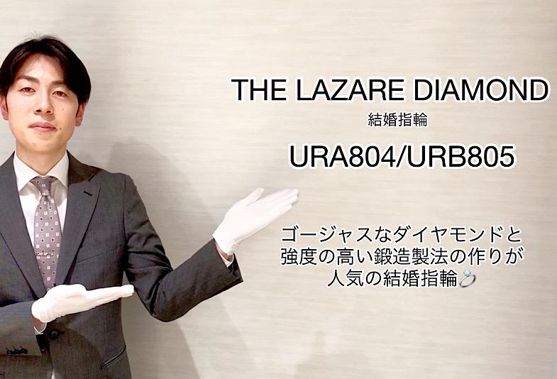 【動画】富山市 THE LAZARE DIAMOND 結婚指輪 URA804/URB805