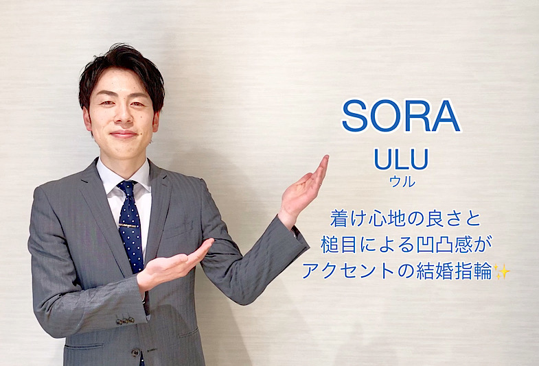 【動画】富山市 SORA 結婚指輪 ULU ウル