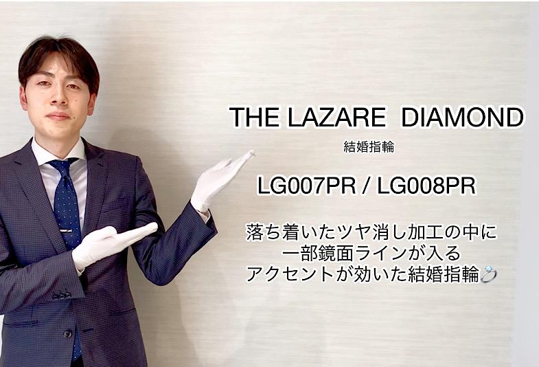 【動画】富山市 THE LAZARE DIAMOND 結婚指輪 LG007PR/LG008PR