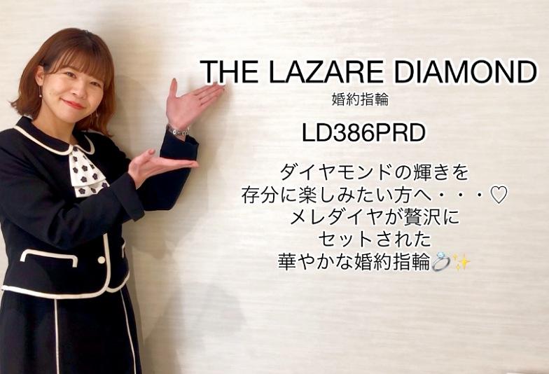 【動画】富山市 THE LAZARE DIAMOND 婚約指輪 LD386PRD