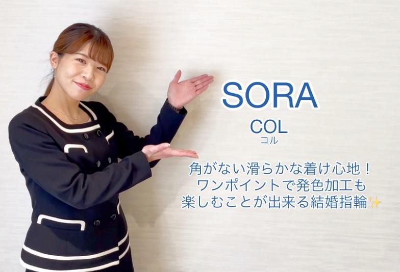 【動画】富山市 SORA 結婚指輪 COL コル