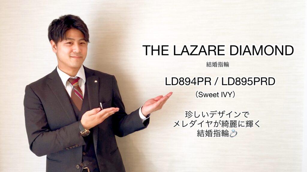 【動画】富山市 THE LAZARE DIAMON 結婚指輪 LD894PR / LD895PRD