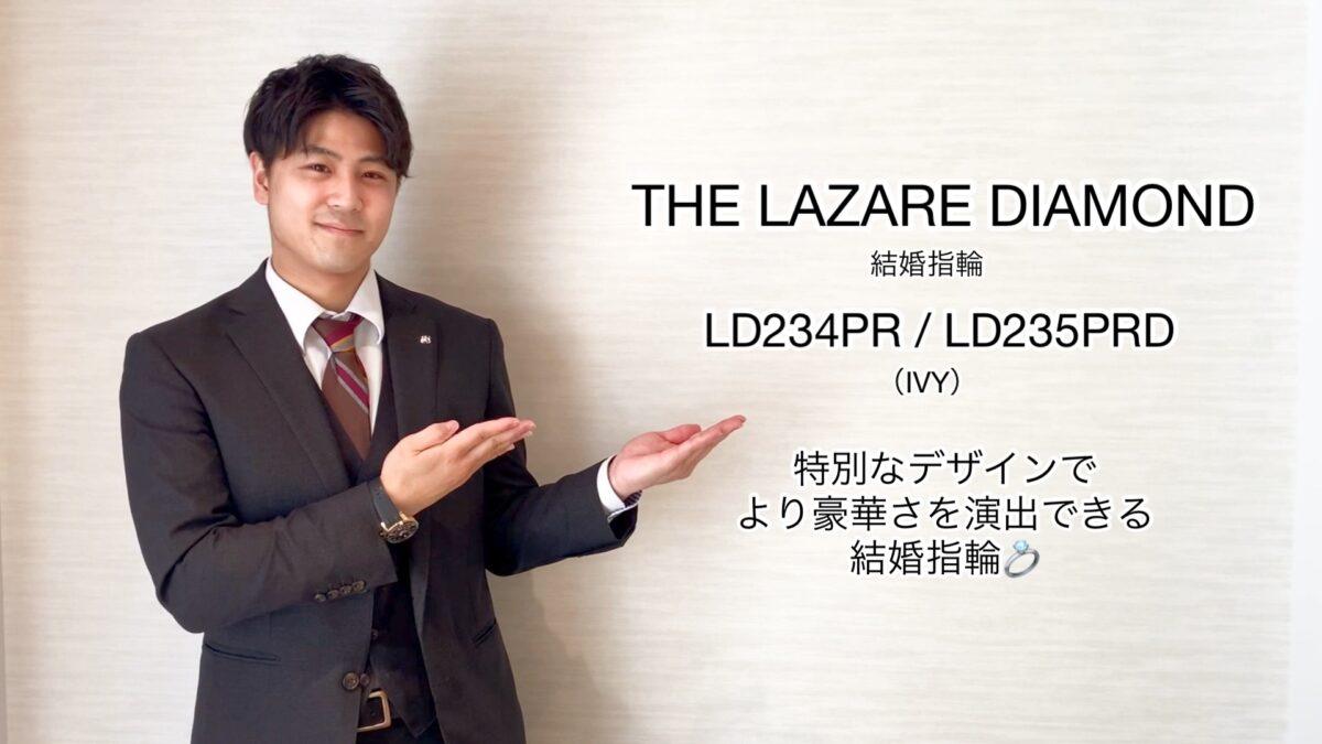 【動画】富山市 THE LAZARE DIAMOND 結婚指輪 LD234PR / LD235PRD