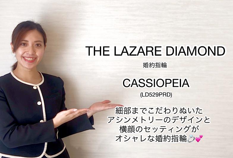 【動画】富山市 THE LAZARE DIAMOND<ラザールダイヤモンド> 婚約指輪 CASSIOPEIA LD529PRD