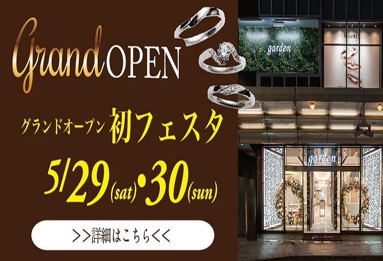 【京都市】結婚指輪・婚約指輪が大集結!大人気なgardenフェスタが京都でも開催!?グランドオープン初!