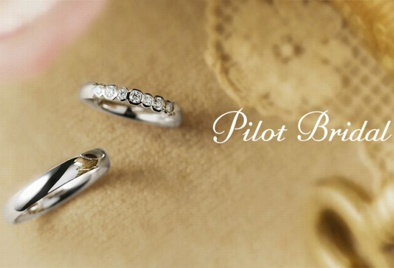 【姫路市】Pt999の高純度!製法にもこだわった「PILOTBRIDAL」の魅力とは?