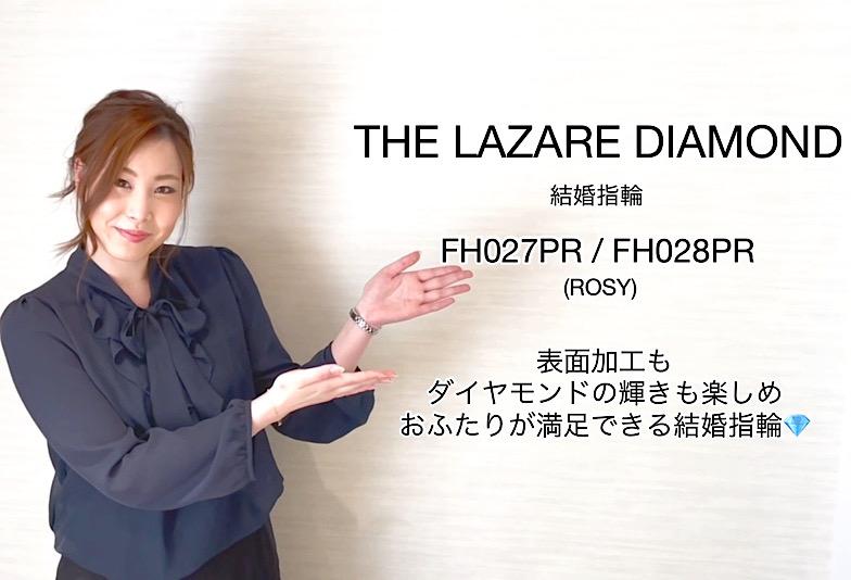 【動画】富山市 THE LAZARE DIAMOND<ラザールダイヤモンド> 結婚指輪 ROSY FH027PR/FH028PR