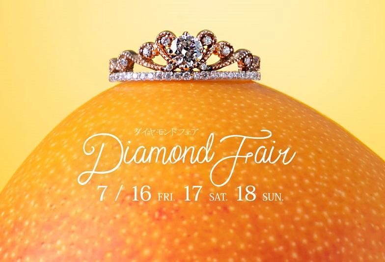 【静岡市】ダイヤモンドフェア2021開催!