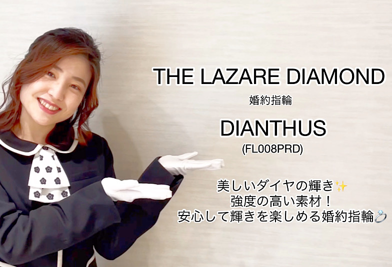【動画】富山市 THE LAZARE DIAMOND 婚約指輪 DIANTHUS(FL008PRD)