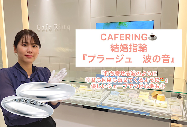 【動画】福井市CAFERING(カフェリング)結婚指輪『プラージュ』波の音
