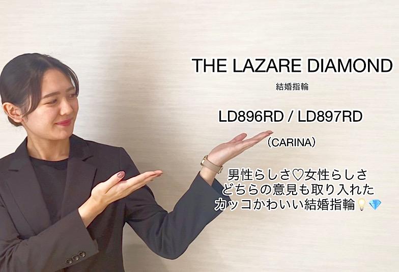【動画】富山市THE LAZARE DIAMOND 結婚指輪 LD896PRD/LD897PR