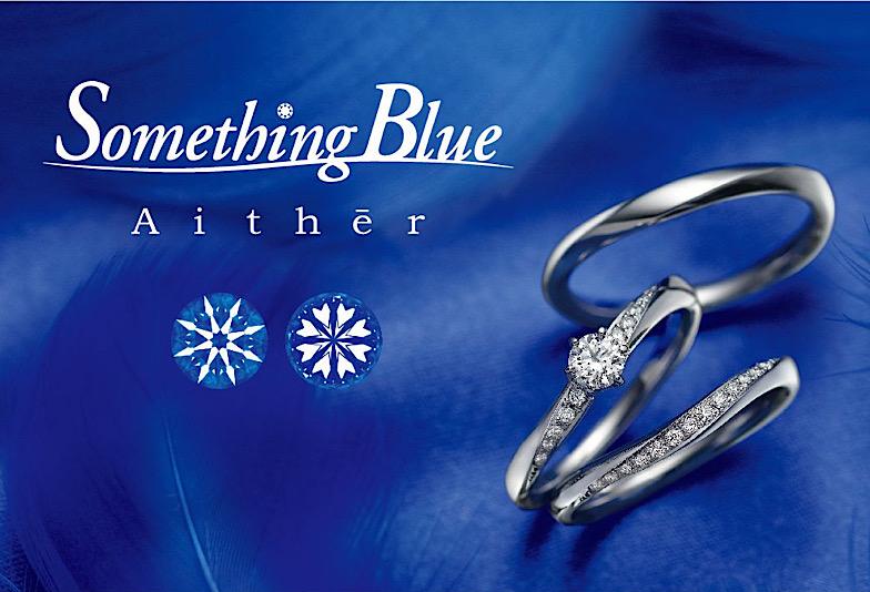 【飯田市】婚約指輪と結婚指輪をお探しの方必見!「サムシングブルーアイテール」