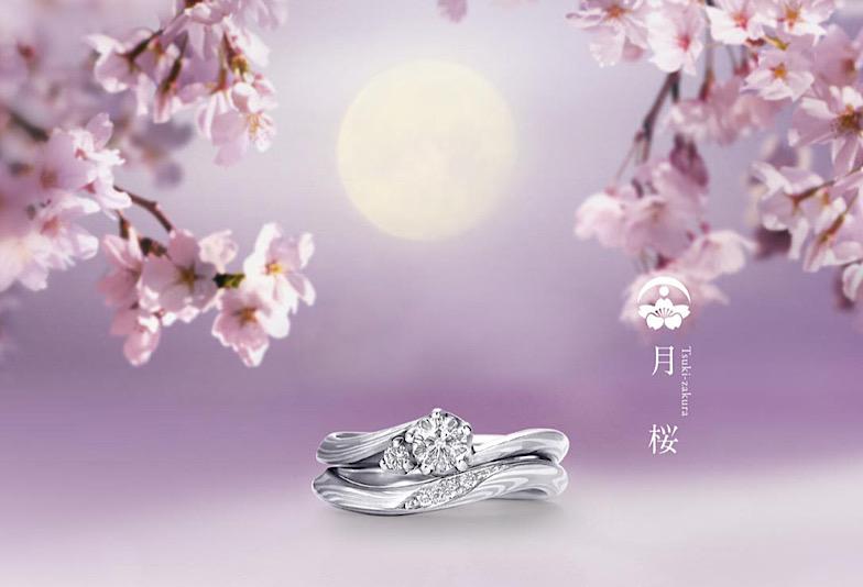 杢目金屋 月桜