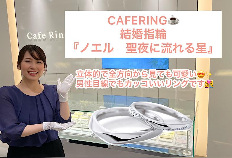 【動画】福井市CAFERING(カフェリング)結婚指輪『ノエル』聖夜に流れる星