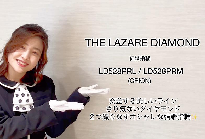 【動画】富山市 THE LAZARE DIAMOND 結婚指輪 LD528PRD/LD528PRM