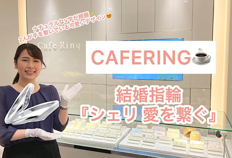 【動画】福井市CAFERING(カフェリング)結婚指輪『シェリ』愛を繋ぐ