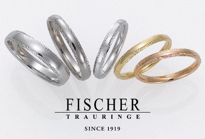 【姫路市】一生モノにふさわしい結婚指輪「FISCHER」ずっと着けていたくなる着け心地