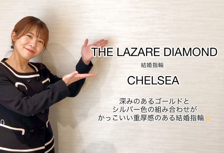 【動画】富山市 THE LAZARE DIAMOND 結婚指輪 CHELSEA