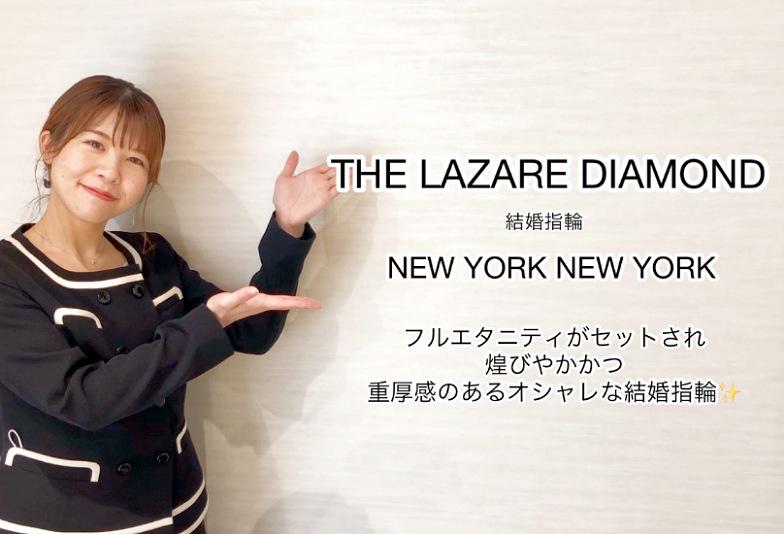 【動画】富山市 THE LAZARE DIAMOND 結婚指輪 NEW YORK NEW YORK