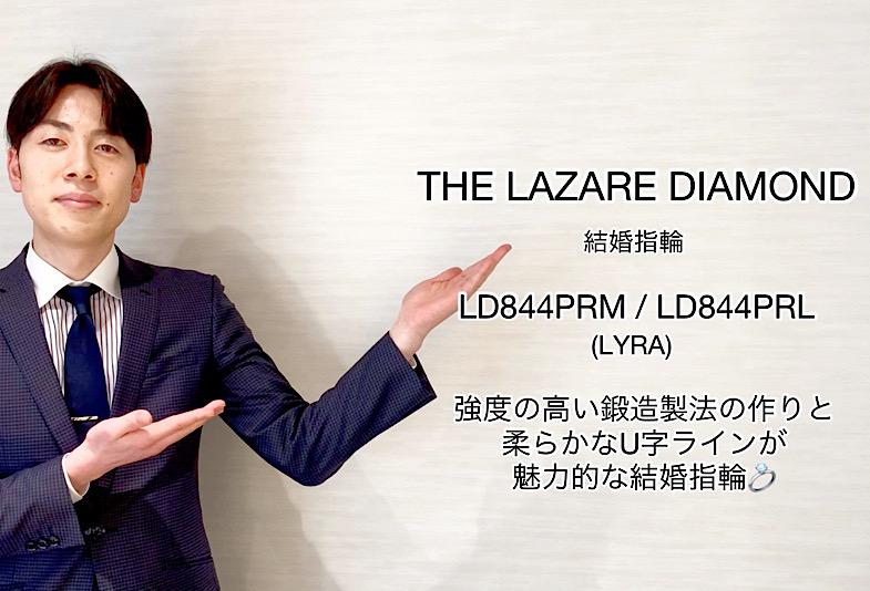 【動画】富山市 THE LAZARE DIAMOND 結婚指輪 LYRA(LD844PRM/LD844PRL)