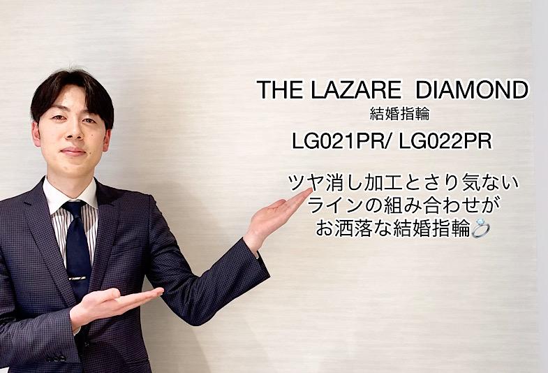 【動画】富山市 THE LAZARE DIAMOND 結婚指輪 LG021PR/LG022PR