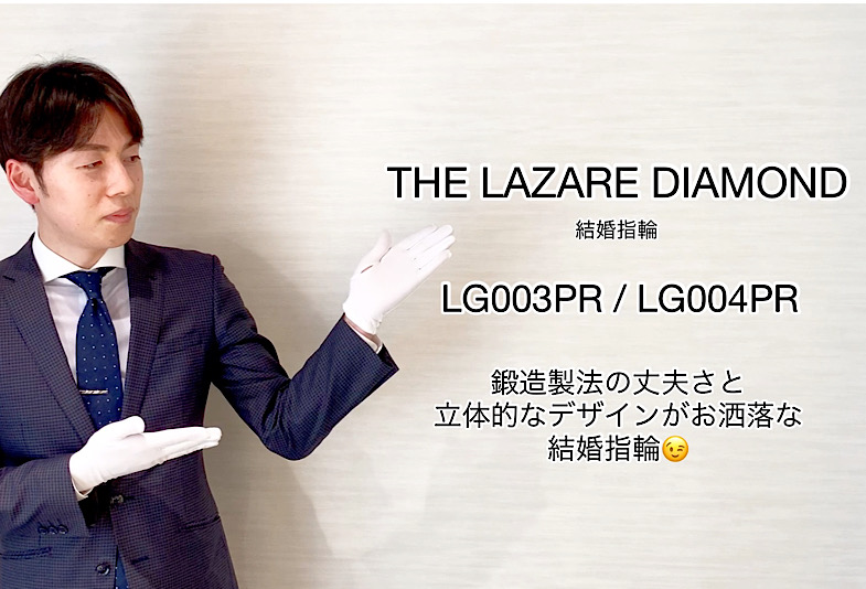 【動画】富山市 THE LAZARE DIAMOND 結婚指輪 LG003PR/LG004PR