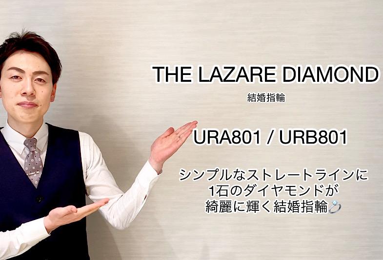 【動画】富山市 THE LAZARE DIAMOND 結婚指輪 URA801/URB801